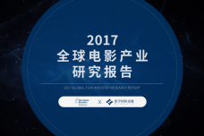 2017全球电影产业研究报告_000001.png
