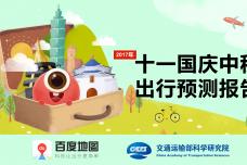 2017十一国庆中秋出行预测报告_000001.png