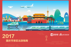 2017国庆节景区出游指南_000001.png