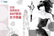 2017女性消费报告_000001.png