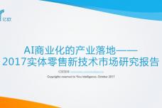 2017实体零售新技术市场研究报告_000001.png