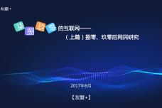 """2017年""""柒""""""""捌""""""""玖""""""""零""""后网民研究报告_000001.png"""
