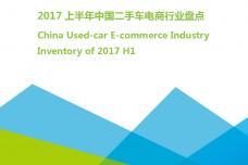 2017年上半年中国二手车电商行业盘点_000001.png
