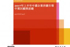 2017年上半年中国企业并购市场:中国回顾与前瞻_000001.png