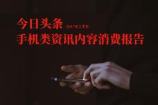 2017年上半年手机类资讯内容消费报告_000001.png