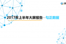 2017年上半年智能电视大数据报告_000001.png