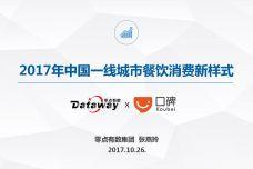 2017年中国一线城市餐饮消费新样式_000001.jpg