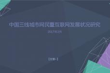2017年中国三线城市网民暨互联网发展状况研究_000001.png