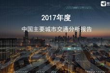 2017年中国主要城市交通分析报告_000001.png
