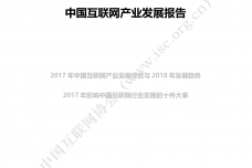 2017年中国互联网产业发展综述与2018年产业发展趋势报告_000001.png