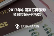 2017年中国互联网旅游金融市场研究报告_000001.png
