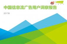 2017年中国信息流广告用户洞察报告_000001.png
