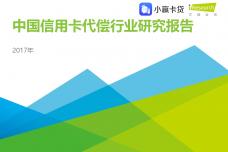 2017年中国信用卡代偿行业研究报告_000001.png