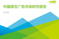 2017年中国原生广告市场研究报告_000001.png
