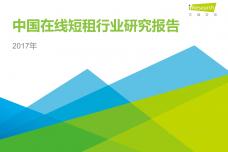 2017年中国在线短租行业研究报告_000001.png