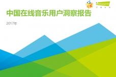 2017年中国在线音乐用户洞察报告_000001.png