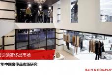 2017年中国奢侈品市场研究_000001.png