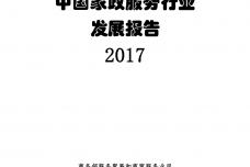 2017年中国家政服务行业发展报告_000001.png