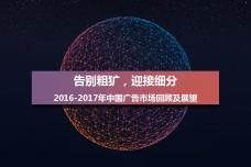 2017年中国广告市场回顾与展望报告_000001.png
