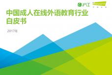 2017年中国成人在线外语教育行业白皮书_000001.png