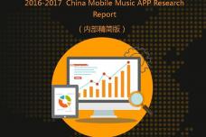 2017年中国手机音乐客户端市场研究_000001.png