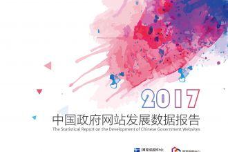 2017年中国政府网站发展报告_000001.jpg