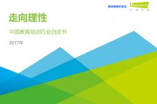 2017年中国教育培训行业白皮书_000001.png
