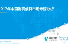 2017年中国消费信贷市场专题分析_000001.png