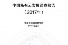 2017年中国私有云发展调查报告_000001.png