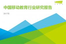 2017年中国移动教育行业研究报告_000001.png