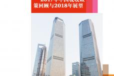2017年中国税收政策回顾与2018年展望_000001.png