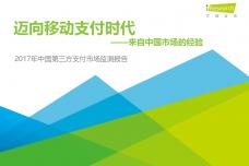 2017年中国第三方支付市场监测报告_000001.png