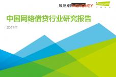 2017年中国网络借贷行业研究报告_000001.png