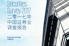 2017年中国证券业调查报告_000001.png