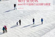 2017年中国银行业回顾与展望_000001.png