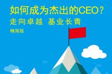 2017年中国银行业CEO秋季刊_000001.png