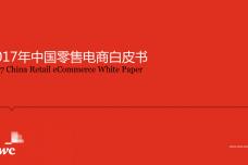 2017年中国零售电商白皮书-(三):-把握未来的机会_000001.png
