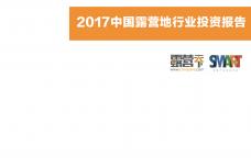 2017年中国露营地行业年度报告_000001.png