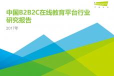 2017年中国B2B2C在线教育平台行业研究报告_000001.png
