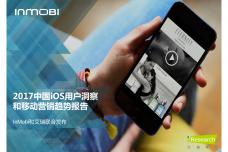 2017年中国iOS用户洞察和移动营销趋势报告_000001-1.png
