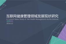 2017年互联网健康管理领域发展现状研究报告_000001.png
