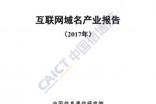 2017年互联网域名产业报告_000001.png