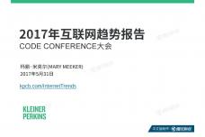 2017年互联网报告中文完整版_000001.png