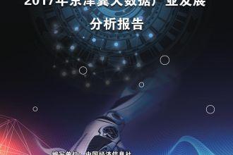 2017年京津冀大数据产业发展分析报告_000001.jpg