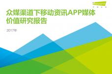 2017年众媒渠道下移动资讯APP媒体价值研究报告_000001.png