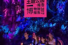 2017年全球主题公园及博物馆报告中文版_000001.png