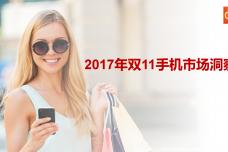 2017年双11手机市场洞察_000001.png