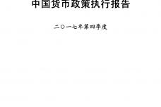 2017年四季度中国货币政策执行报告_000001.png