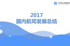 2017年国内航司发展总结_000001.png
