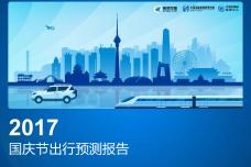2017年国庆节出行预测报告_000001.png